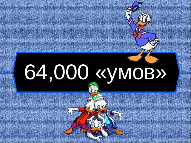 64,000 «умов»