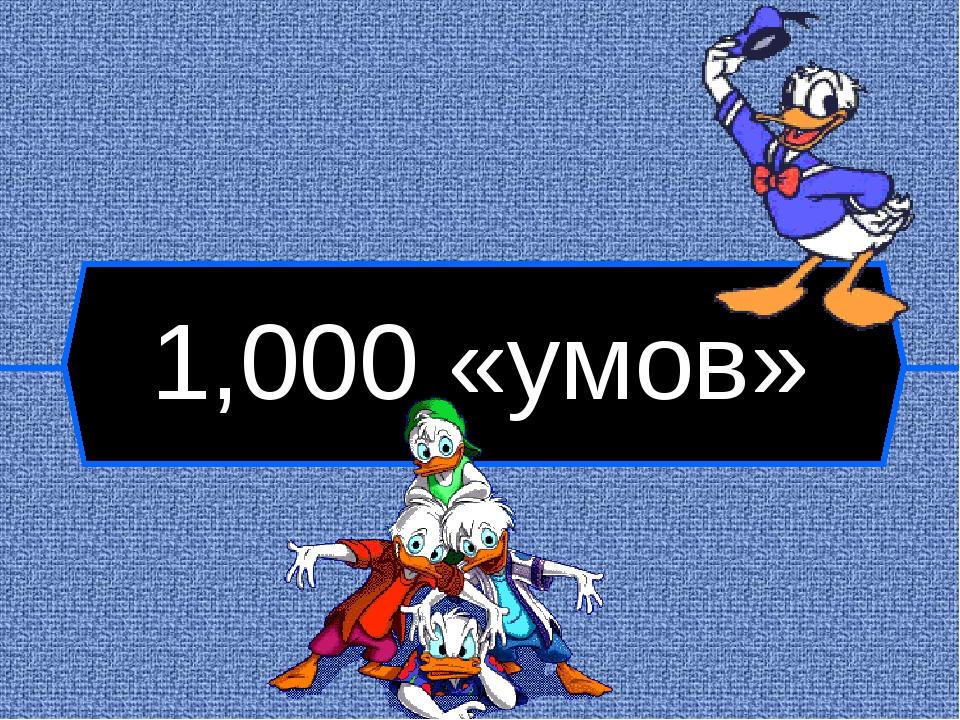 1,000 «умов»