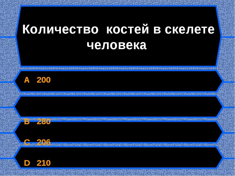 Количество костей в скелете человека A 200 B 280 C 206 D 210