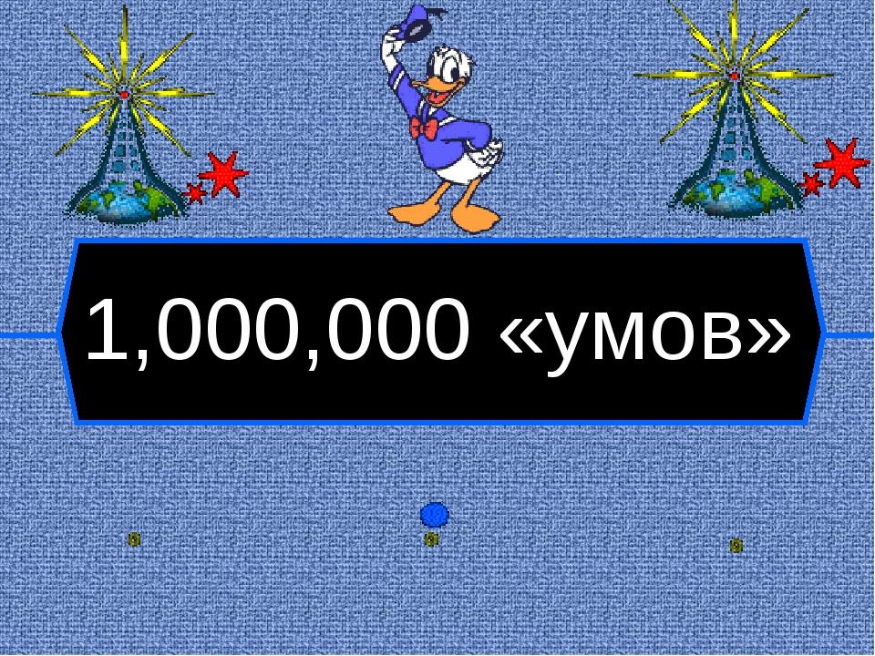 1,000,000 «умов»