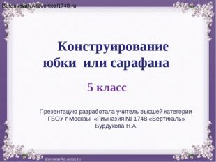 Конструирование юбки или сарафана 5 класс BurdukovaNA@vertical1748.ru Презен
