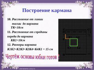 Построение кармана 10. Расстояние от линии талии до кармана ТК=10см 11. Расст