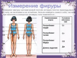 Ди. Ст Сб Измеряют фигуру сантиметровой лентой, которую плотно прикладывают к