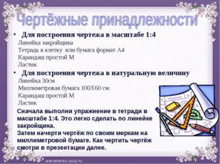 Для построения чертежа в масштабе 1:4 Линейка закройщика Тетрадь в клетку или