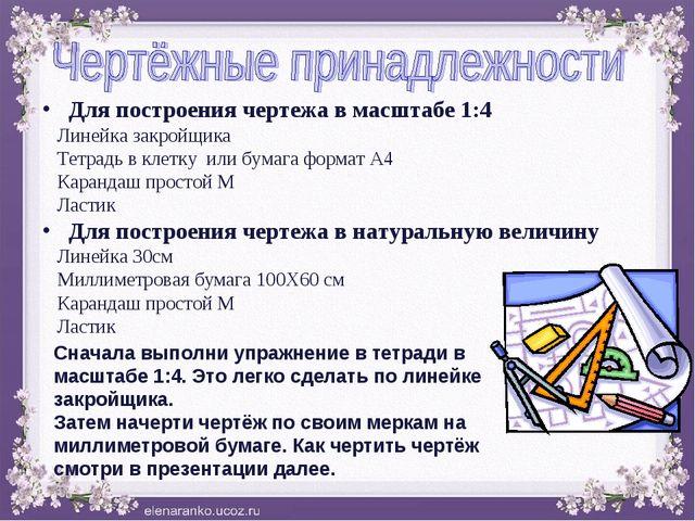 Для построения чертежа в масштабе 1:4 Линейка закройщика Тетрадь в клетку или...
