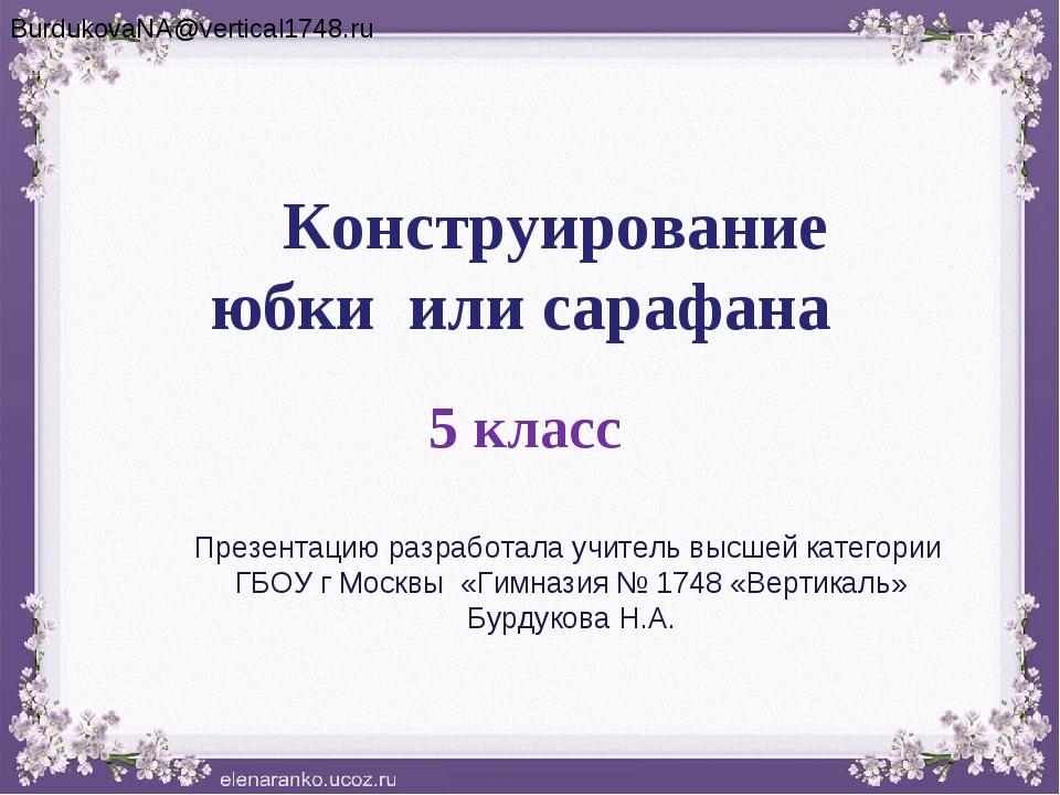 Конструирование юбки или сарафана 5 класс BurdukovaNA@vertical1748.ru Презен...
