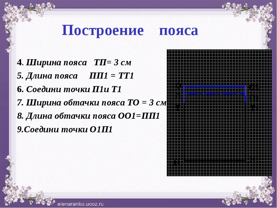 Построение пояса 4. Ширина пояса ТП= 3 см 5. Длина пояса ПП1 = ТТ1 6. Соедини...