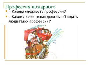 Профессия пожарного – Какова сложность профессии? – Какими качествами должны