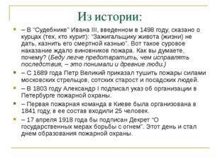 """Из истории: – В """"Судебнике"""" Ивана III, введенном в 1498 году, сказано о курца"""