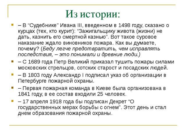 """Из истории: – В """"Судебнике"""" Ивана III, введенном в 1498 году, сказано о курца..."""