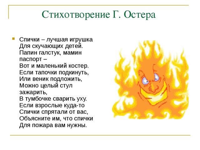 Стихотворение Г. Остера Спички – лучшая игрушка Для скучающих детей. Папин га...