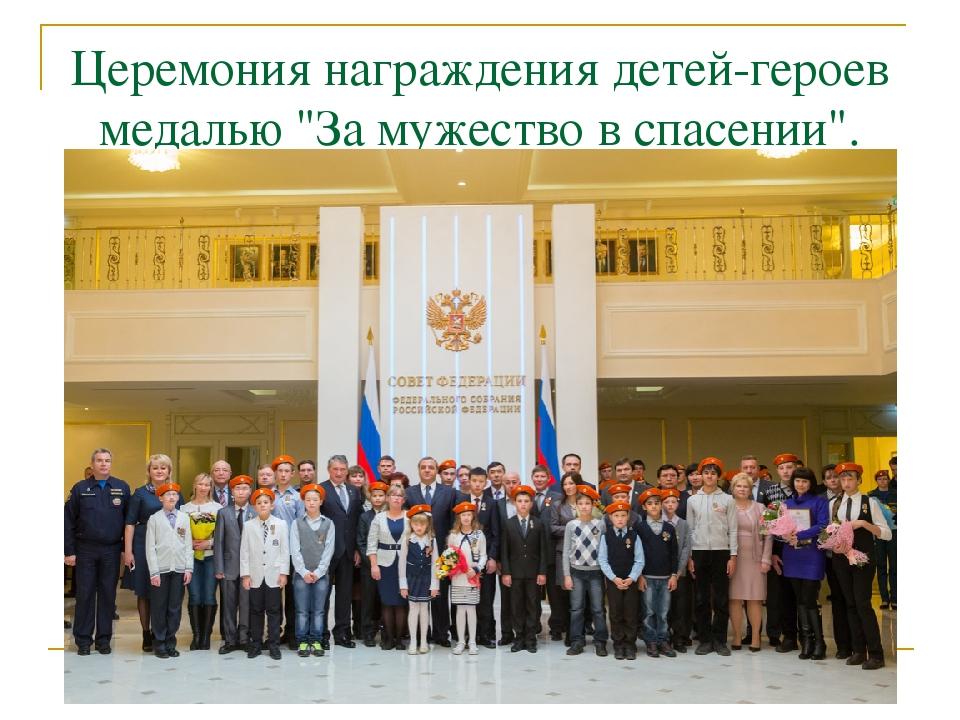 """Церемония награждения детей-героев медалью """"За мужество в спасении""""."""