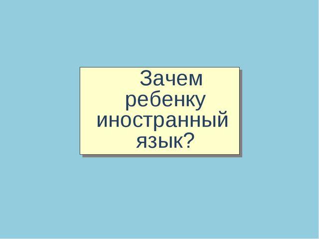 Зачем ребенку иностранный язык?