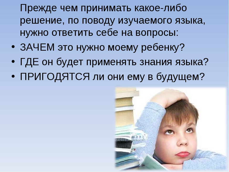 Прежде чем принимать какое-либо решение, по поводу изучаемого языка, нужно о...
