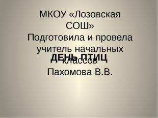 ДЕНЬ ПТИЦ МКОУ «Лозовская СОШ» Подготовила и провела учитель начальных классо