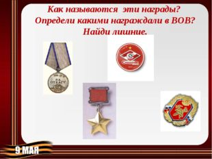 Как называются эти награды? Определи какими награждали в ВОВ? Найди лишние.