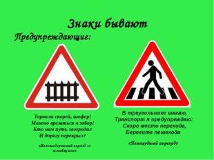 Знаки бывают Предупреждающие: «Железнодорожный переезд со шлагбаумом» «Пешехо