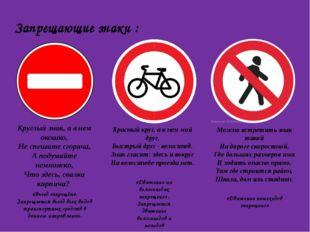 Запрещающие знаки : «Въезд запрещён». Запрещается въезд всех видов транспортн