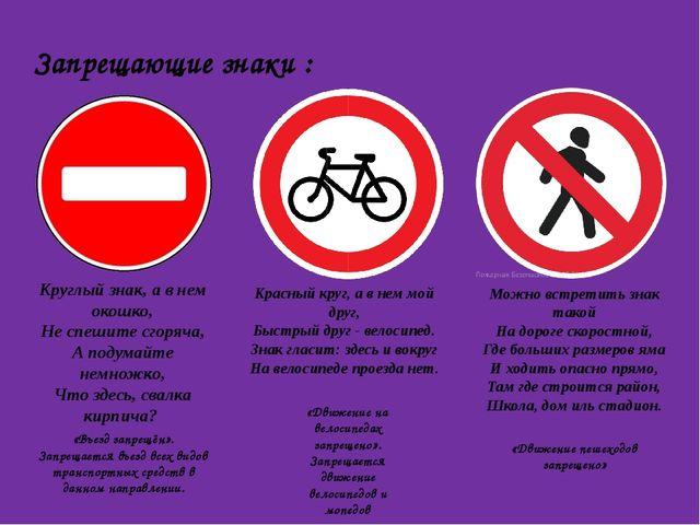 Запрещающие знаки : «Въезд запрещён». Запрещается въезд всех видов транспортн...