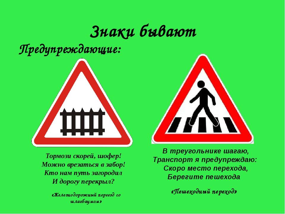 Знаки бывают Предупреждающие: «Железнодорожный переезд со шлагбаумом» «Пешехо...