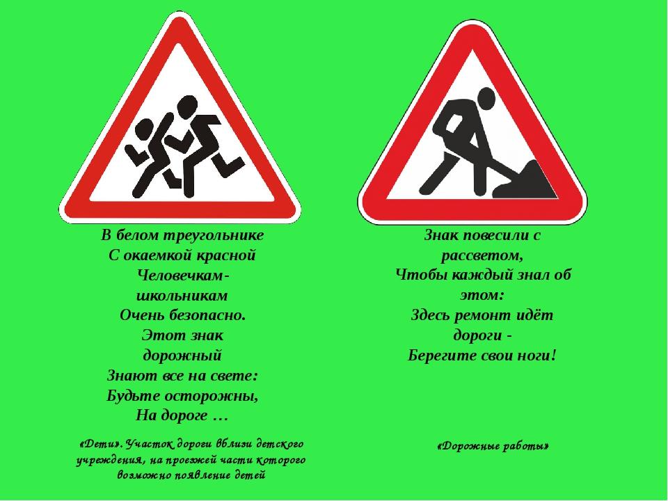 «Дети». Участок дороги вблизи детского учреждения, на проезжей части которого...