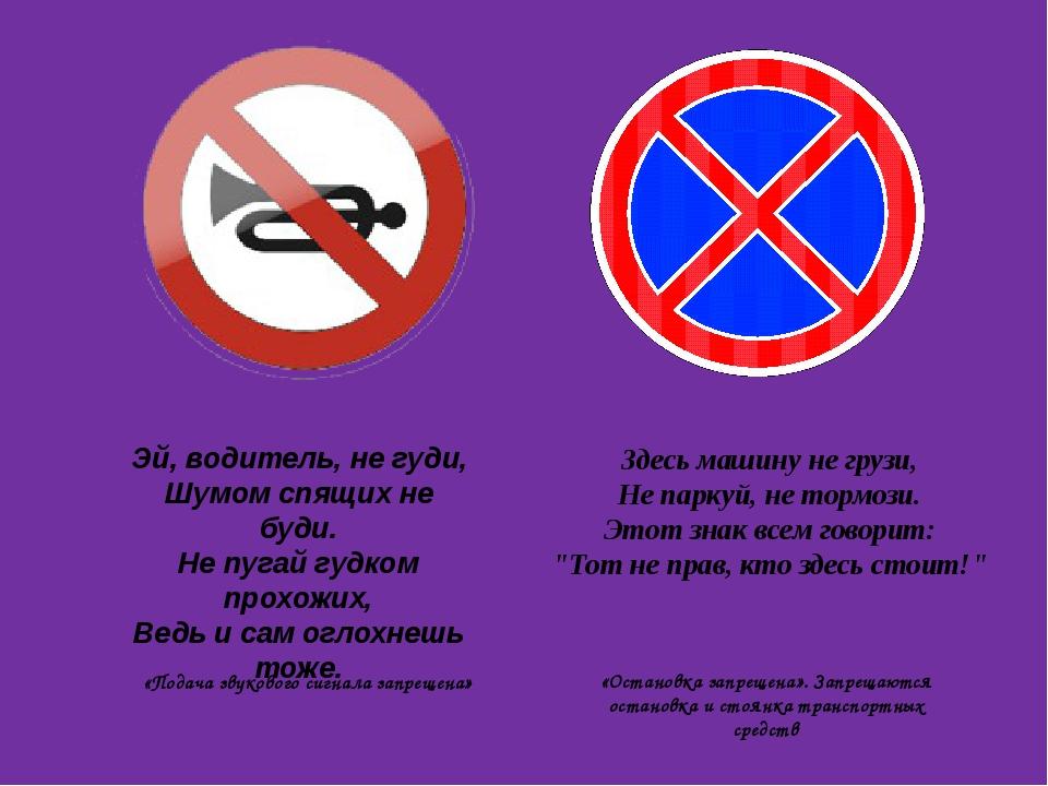 «Подача звукового сигнала запрещена» «Остановка запрещена». Запрещаются остан...