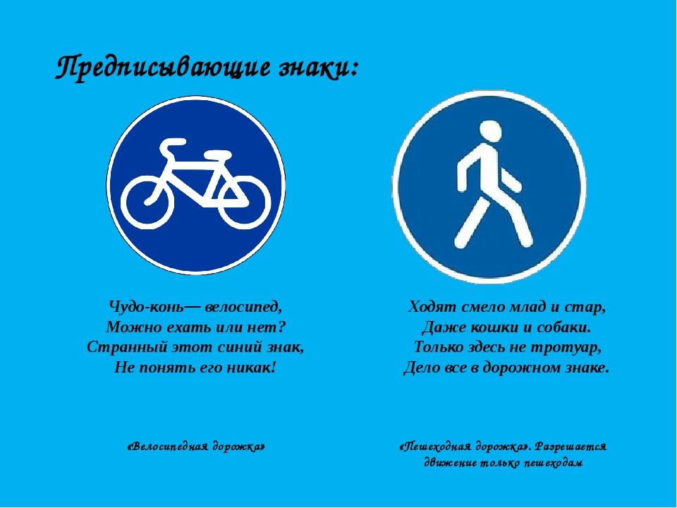 Предписывающие знаки: «Велосипедная дорожка» «Пешеходная дорожка». Разрешаетс...