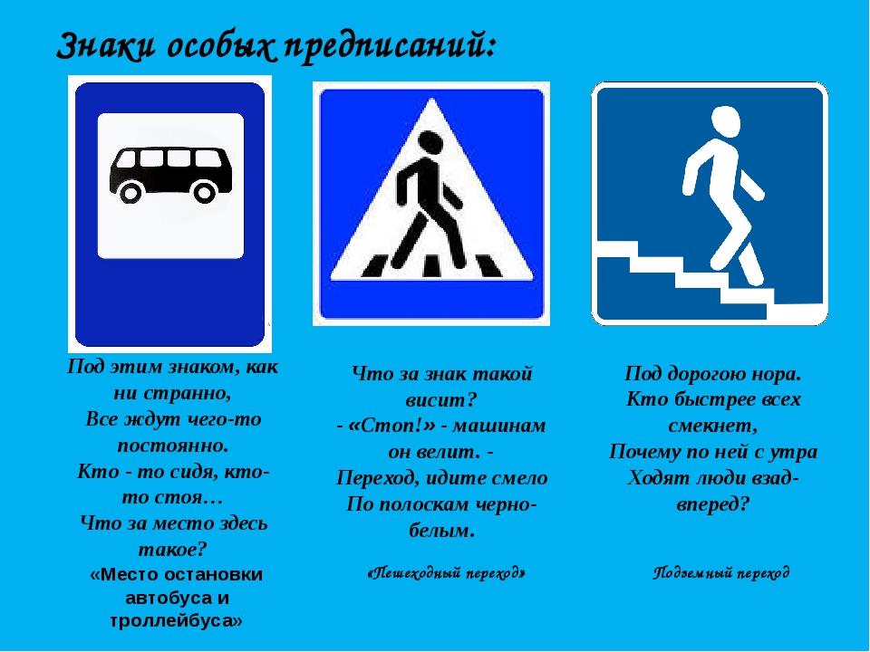 Знаки особых предписаний: «Место остановки автобуса и троллейбуса» Под этим з...