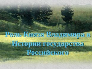 Роль Князя Владимира в Истории государства Российского