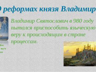 О реформах князя Владимира Владимир Святославич в 980 году пытался приспособи