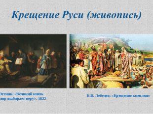 К.В. Лебедев. «Крещение киевлян» И. Е. Эггинк. «Великий князь Владимир выбира
