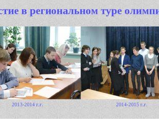 Участие в региональном туре олимпиады 2013-2014 г.г. 2014-2015 г.г.