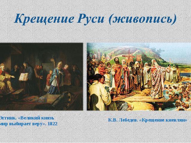 К.В. Лебедев. «Крещение киевлян» И. Е. Эггинк. «Великий князь Владимир выбира...