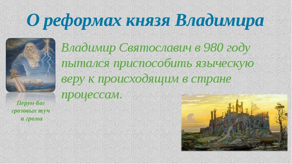 О реформах князя Владимира Владимир Святославич в 980 году пытался приспособи...