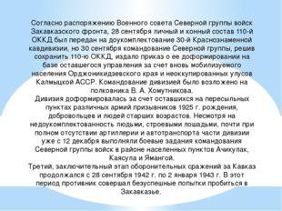 Согласно распоряжению Военного совета Северной группы войск Закавказского фро