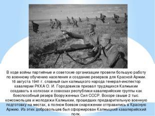 В ходе войны партийные и советские организации провели большую работу по воен