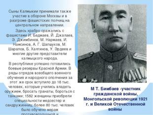Сыны Калмыкии принимали также участие в обороне Москвы и в разгроме фашистски