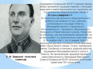 Трудящиеся Калмыцкой АССР в первый период войны проявляли трудовой героизм, с