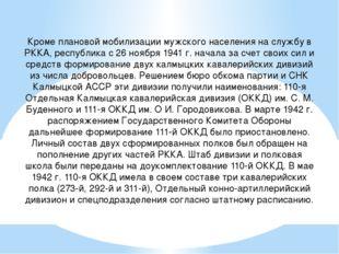 Кроме плановой мобилизации мужского населения на службу в РККА, республика с