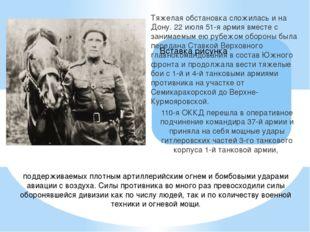 Тяжелая обстановка сложилась и на Дону. 22 июля 51-я армия вместе с занимаемы