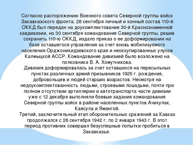 Согласно распоряжению Военного совета Северной группы войск Закавказского фро...