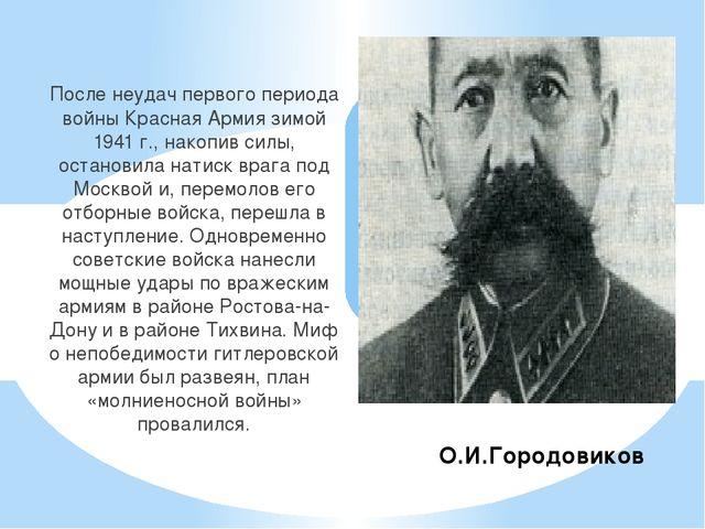 После неудач первого периода войны Красная Армия зимой 1941 г., накопив силы,...