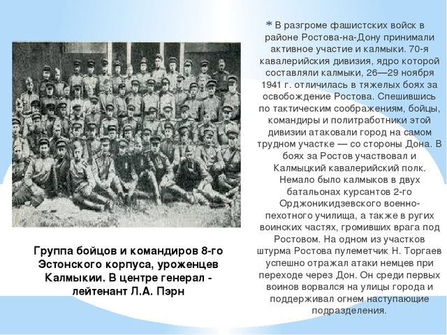 Группа бойцов и командиров 8-го Эстонского корпуса, уроженцев Калмыкии. В цен...