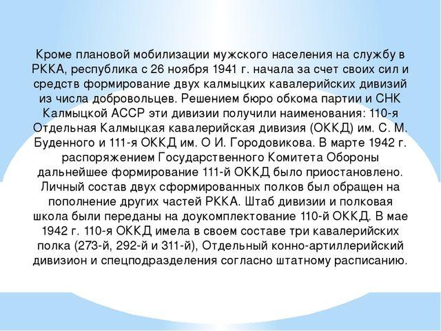 Кроме плановой мобилизации мужского населения на службу в РККА, республика с...