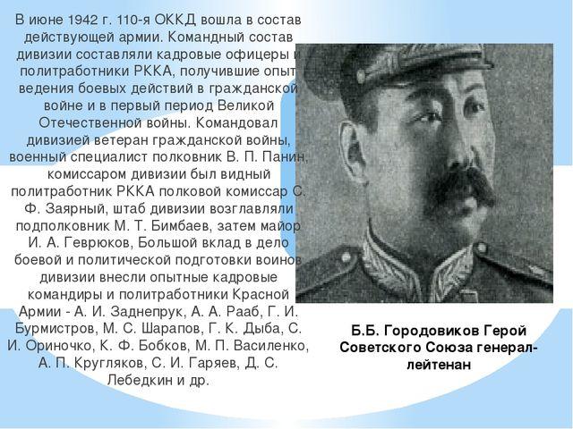 Б.Б. Городовиков Герой Советского Союза генерал- лейтенан В июне 1942 г. 110-...