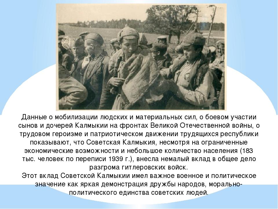 Данные о мобилизации людских и материальных сил, о боевом участии сынов и доч...