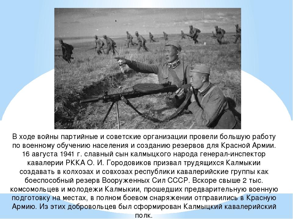 В ходе войны партийные и советские организации провели большую работу по воен...