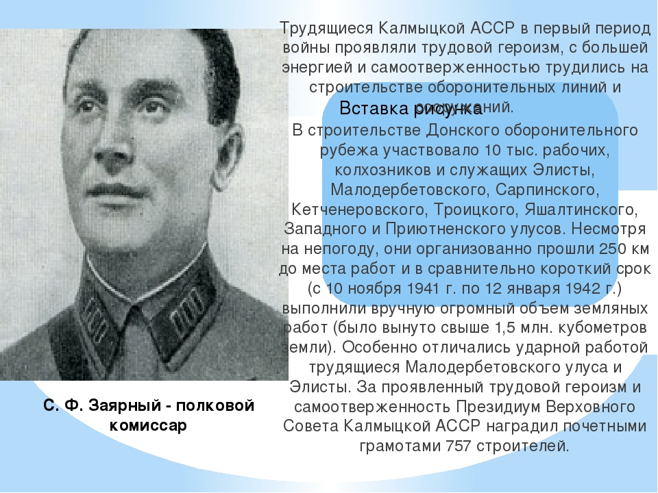 Трудящиеся Калмыцкой АССР в первый период войны проявляли трудовой героизм, с...
