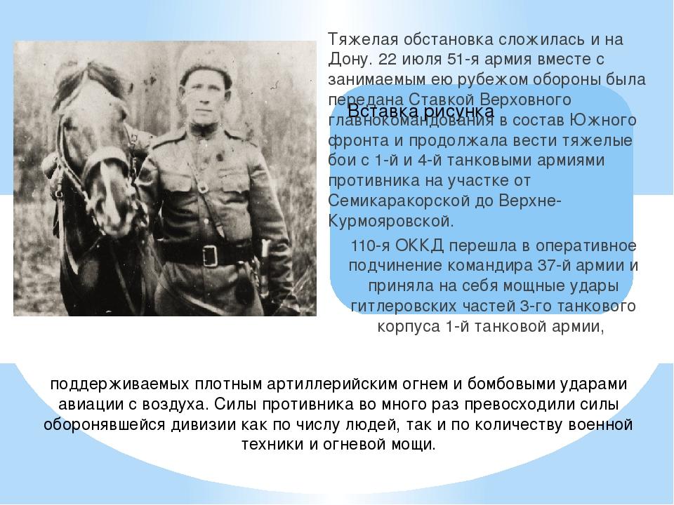 Тяжелая обстановка сложилась и на Дону. 22 июля 51-я армия вместе с занимаемы...