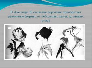 В 20-е годы 19 столетия воротник приобретает различные формы: от небольших ша